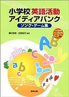 小学校英語活動アイディアバンク―ソング・ゲーム集 付属資料:CD