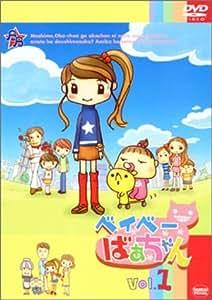 ベイベーばあちゃん (1) [DVD]