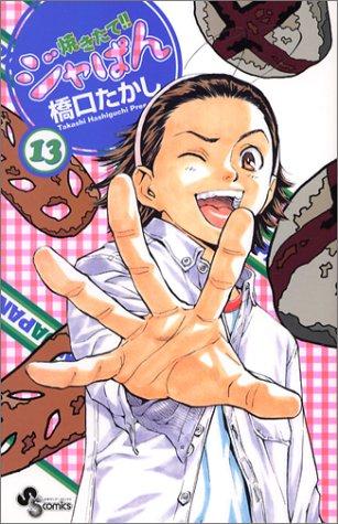 焼きたて!!ジャぱん (13) (少年サンデーコミックス)の詳細を見る