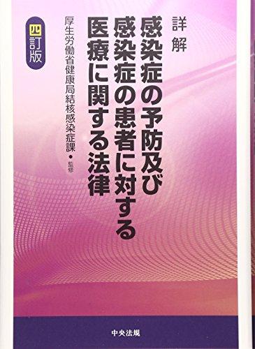 詳解 感染症の予防及び感染症の患者に対する医療に関する法律 四訂版