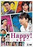 NAOKI URASAWA PRESENTS Happy! 完全版[DVD]