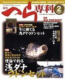 月刊 へら専科 2009年 02月号 [雑誌]