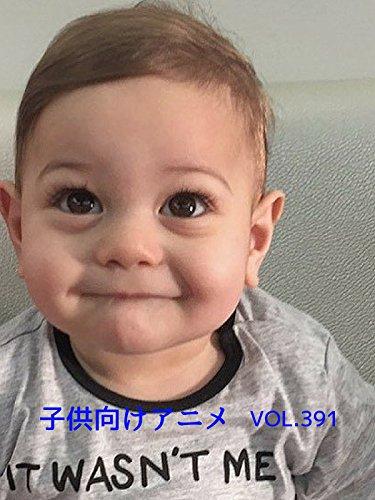 子供向けアニメ VOL. 391