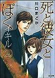 死と彼女とぼく イキル(2) (ぶんか社コミックス)