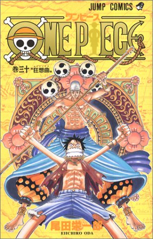 ONE PIECE 30 (ジャンプ・コミックス)