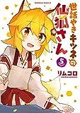 世話やきキツネの仙狐さん(5) (角川コミックス・エース)