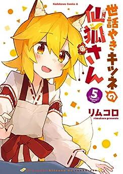 [リムコロ]の世話やきキツネの仙狐さん(5) (角川コミックス・エース)