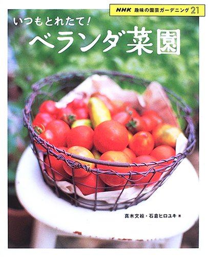 いつもとれたて!ベランダ菜園 (NHK趣味の園芸ガーデニング21)の詳細を見る