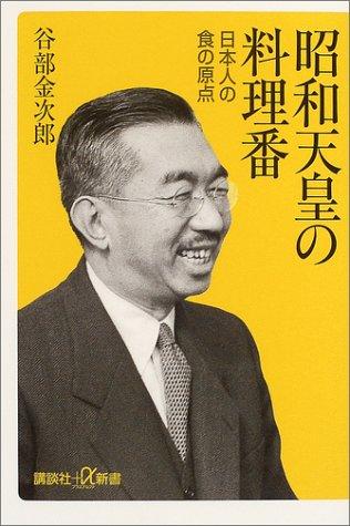 昭和天皇の料理番―日本人の食の原点 (講談社プラスアルファ新書)の詳細を見る