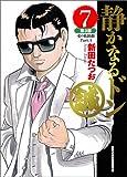 静かなるドン(7) 第3部 愛の救出劇Part.1 (実業之日本社漫画文庫)
