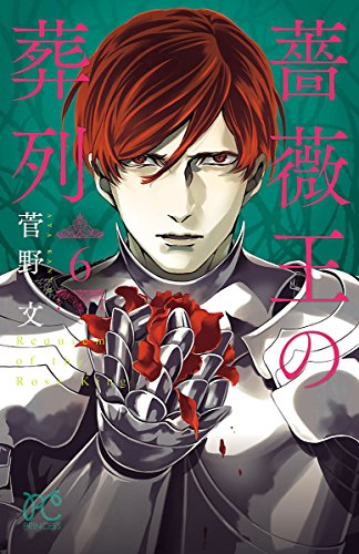 薔薇王の葬列 6 (プリンセス・コミックス)の詳細を見る