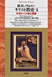 キリスト教史〈4〉中世キリスト教の発展 (平凡社ライブラリー)