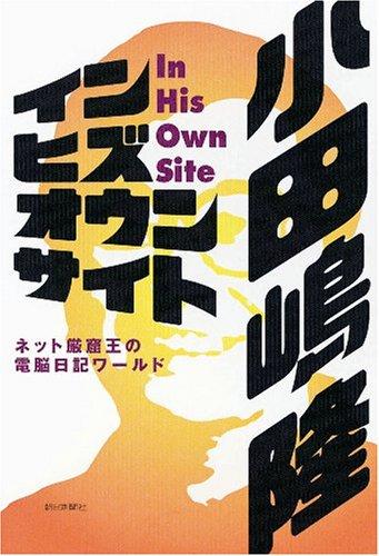 イン・ヒズ・オウン・サイト ネット巌窟王の電脳日記ワールドの詳細を見る