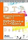 誰でもわかるDTPデザインプロ養成コース DVDジャケット&レーベル