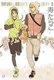 NATURAL DOGGY'S DIARY2 (花音コミックスCitaCitaシリーズ)