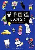 苦手図鑑 (単行本)