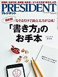 PRESIDENT (プレジデント) 2017年7/3号(「書き方」のお手本)
