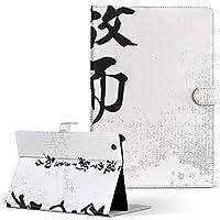 igcase d-01J dtab Compact Huawei ファーウェイ タブレット 手帳型 タブレットケース タブレットカバー カバー レザー ケース 手帳タイプ フリップ ダイアリー 二つ折り 直接貼り付けタイプ 008539 日本語・和柄 白黒 漢字 文字