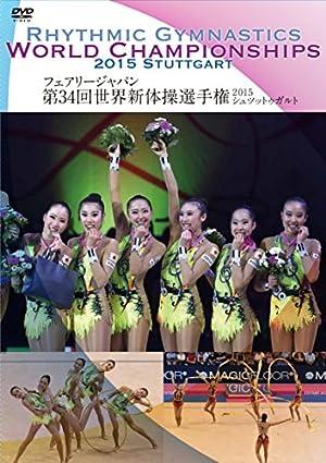 フェアリー ジャパン 第34回世界新体操選手権 2015 シュツットゥガルト [DVD]