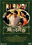 輝ける青春 プレミアム・エディション [DVD] 画像