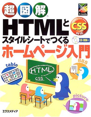 超図解 HTMLとスタイルシートでつくるホームページ入門 (超図解シリーズ)の詳細を見る