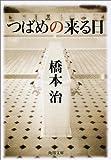 つばめの来る日 (角川文庫)
