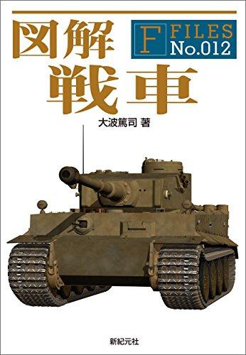 図解 戦車 F‐Files