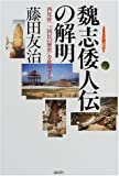 魏志倭人伝の解明―西尾幹二『国民の歴史』を批判する