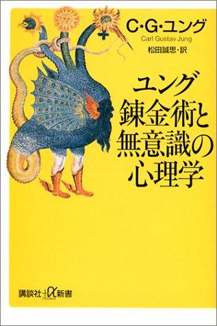ユング 錬金術と無意識の心理学 (講談社プラスアルファ新書)