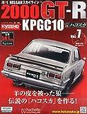 週刊NISSANスカイライン2000GT-R KPGC10(7) 2015年 7/22 号 [雑誌]
