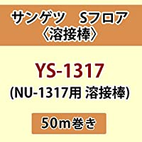 サンゲツ Sフロア 長尺シート用 溶接棒 (NU-1317 用 溶接棒) 品番: YS-1317 【50m巻】