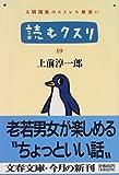 読むクスリ〈19〉 (文春文庫)