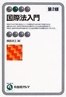 横田 洋三 (編集)(4)新品: ¥ 2,268ポイント:69pt (3%)13点の新品/中古品を見る:¥ 889より