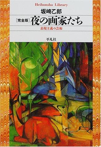 完全版・夜の画家たち―表現主義の芸術 (平凡社ライブラリー)の詳細を見る