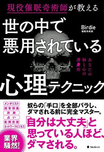 Amazon.co.jp: 世の中で悪用さ...