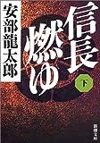 信長燃ゆ〈下〉 (新潮文庫)