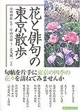 花と俳句の東京散歩