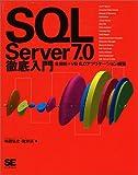 SQL Server7.0徹底入門―全機能+VB6.0アプリケーション構築