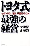 「トヨタ式最強の経営―なぜトヨタは変わり続けるのか」柴田昌治、金田秀治