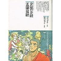 お盆のお経 盂蘭盆経 (仏教コミックス―ほとけさまの教え)