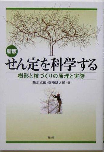 せん定を科学する―樹形と枝づくりの原理と実際