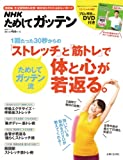 NHKためしてガッテン1回たった30秒からの「ストレッチ」と「筋トレ」で体と心が若返る。DVD付き (主婦と生活生活シリーズ) 画像