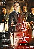 宮女〔クンニョ〕デラックス版【期間限定生産】[DVD]