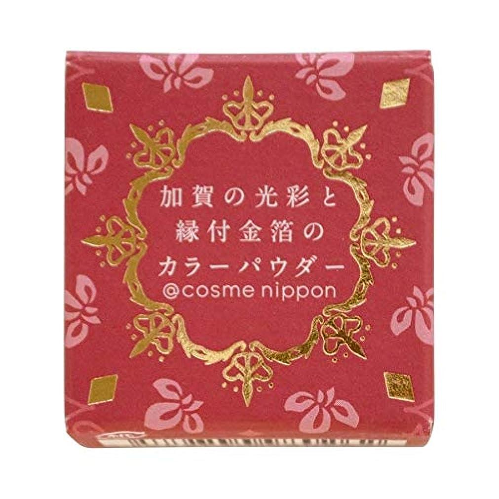トレースリゾート半島友禅工芸 すずらん加賀の光彩と縁付け金箔のカラーパウダー02臙脂えんじ