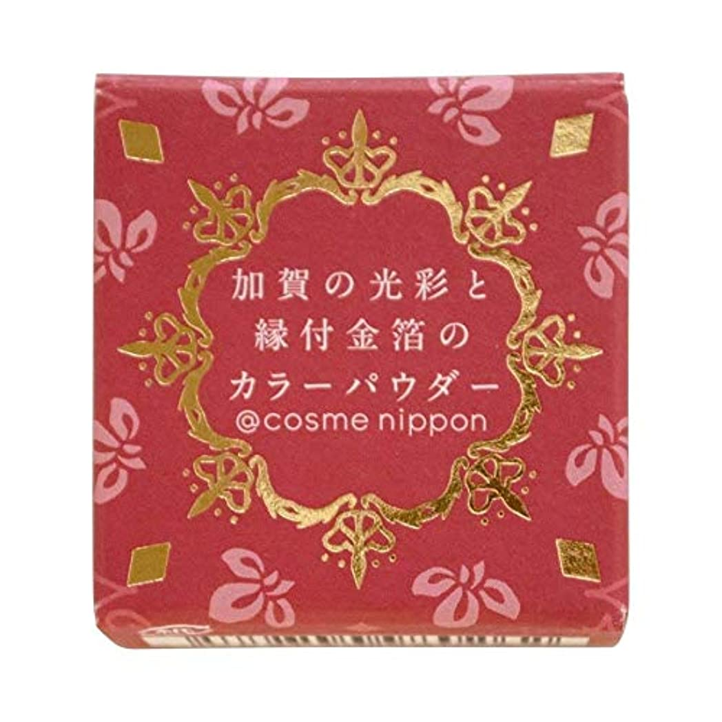 再現するそよ風靴友禅工芸 すずらん加賀の光彩と縁付け金箔のカラーパウダー02臙脂えんじ