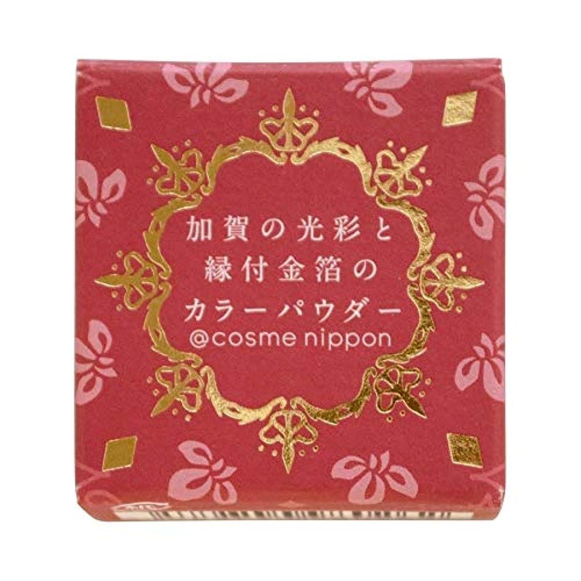 導出集団的長椅子友禅工芸 すずらん加賀の光彩と縁付け金箔のカラーパウダー02臙脂えんじ