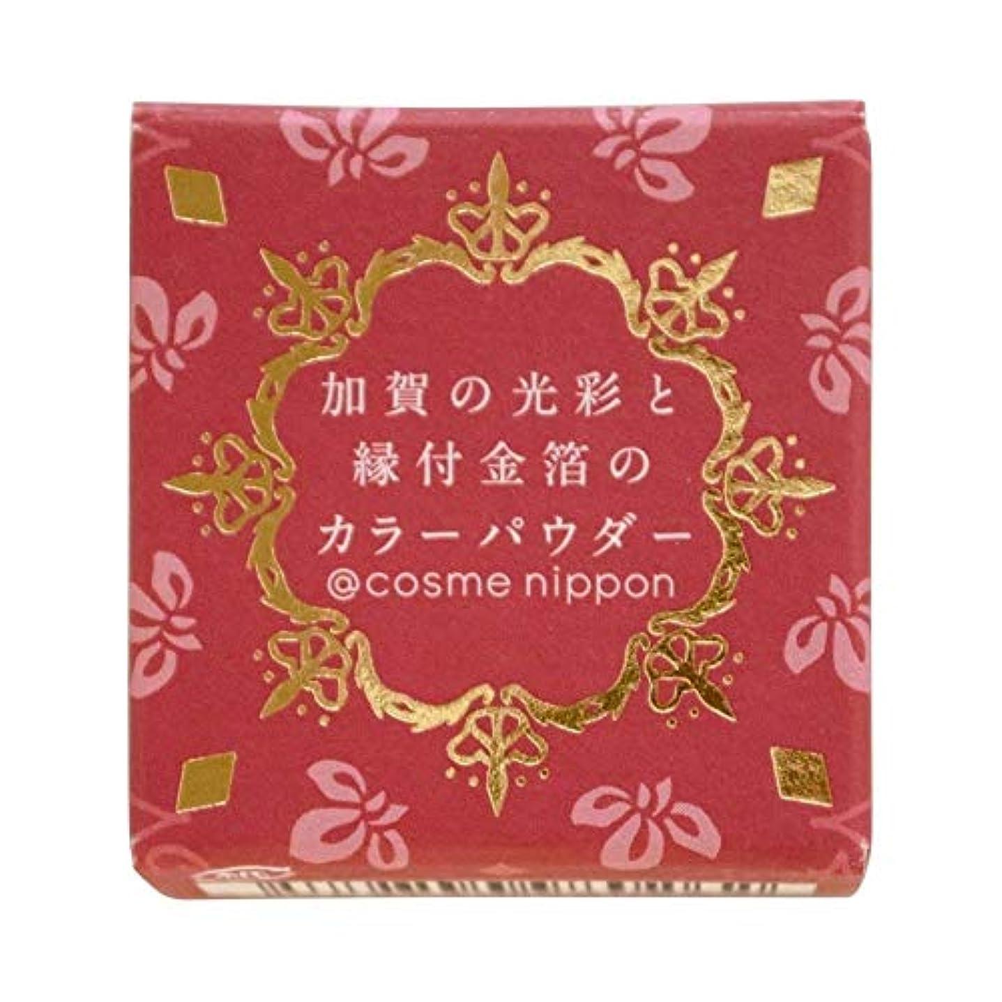 正しく性別決定的友禅工芸 すずらん加賀の光彩と縁付け金箔のカラーパウダー02臙脂えんじ