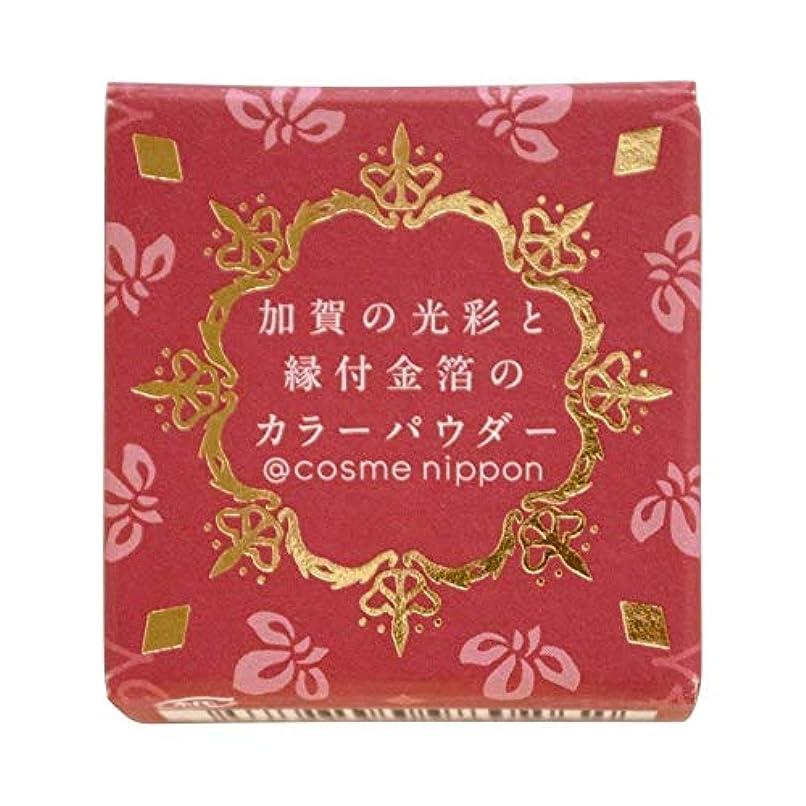 友禅工芸 すずらん加賀の光彩と縁付け金箔のカラーパウダー02臙脂えんじ