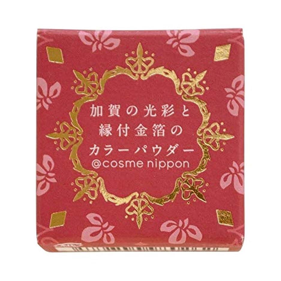 非難する範囲タッチ友禅工芸 すずらん加賀の光彩と縁付け金箔のカラーパウダー02臙脂えんじ