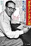 ダルトン・トランボ: ハリウッドのブラックリストに挙げられた男